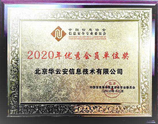 """【喜讯】华云安荣获信安委""""2020年优秀会员单位奖"""""""