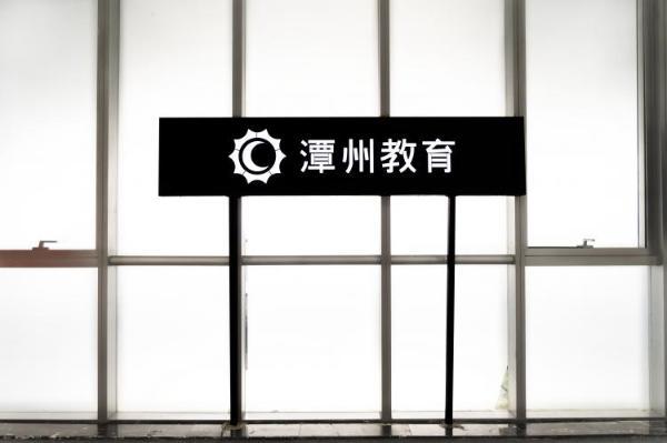 国际化时代已经到来,潭州教育开设多种语言课程