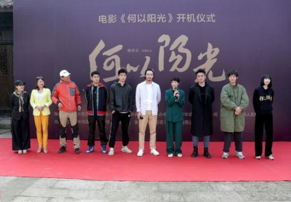 电影《何以阳光》开镜,导演樊昊仑再次拍摄励志搏击题材影片