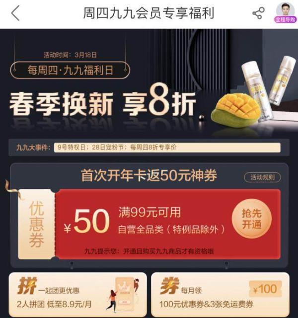 """春季焕新 """"真快乐""""九九福利日爆品享8折"""