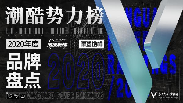 """天猫潮流烘干X现代地标""""潮库动力榜2020品牌库存"""""""