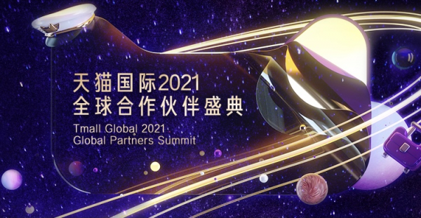 """普丽普莱进入2021天猫国际亿元俱乐部 全球健康一起""""莱""""发现!"""