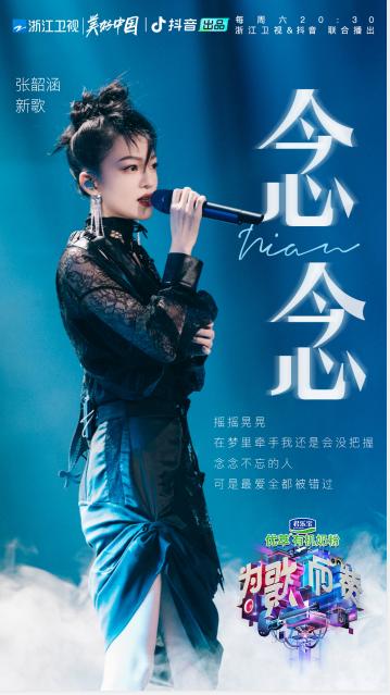 《为歌而赞》唐汉霄再获冠军,抖音相关话题高达5.7亿播放量