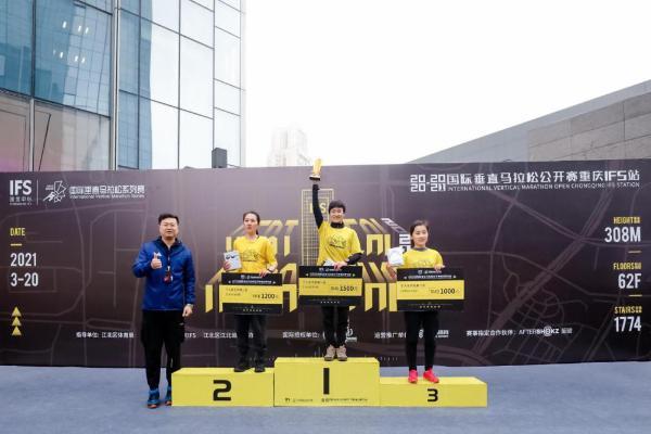 2020-2021国际垂直马拉松公开赛重庆IFS站风云重启