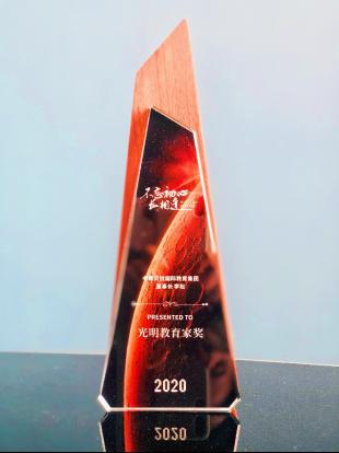 中育贝拉国际教育集团总裁李松博士荣获《光明教育家》奖