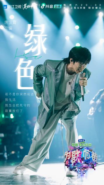 《为歌而赞》掀起话题热议,张韶涵唐汉霄谈音乐创作