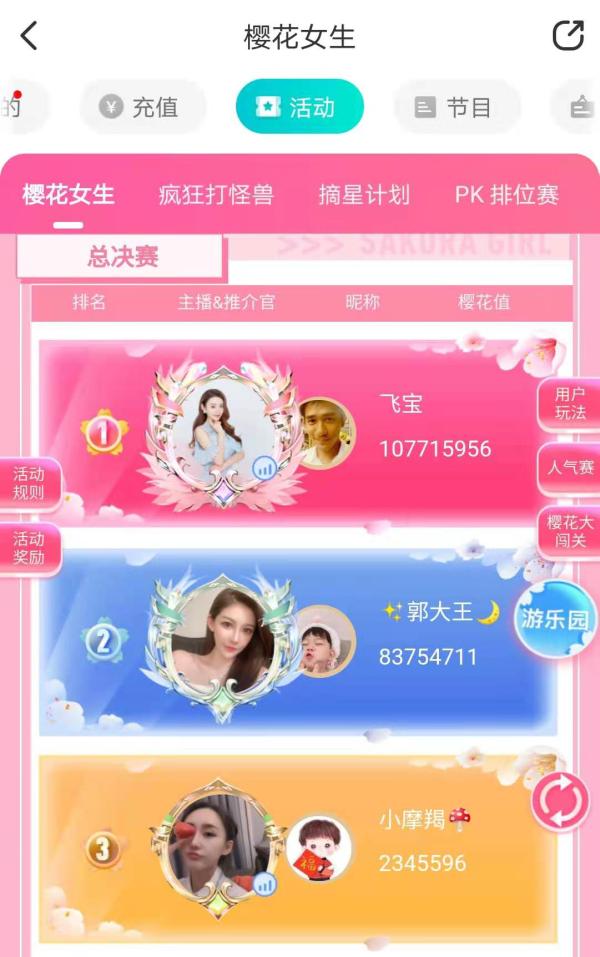 映客最美IP樱花女生大赛强势回归!主播飞宝一战封神