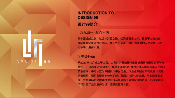 """""""设计99"""" 九牛万象迎春嘉年华,百位设计师共襄盛举擘画未来"""