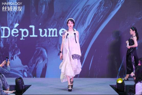 Déplumer携手丝域养发 打造精彩万分的时装秀