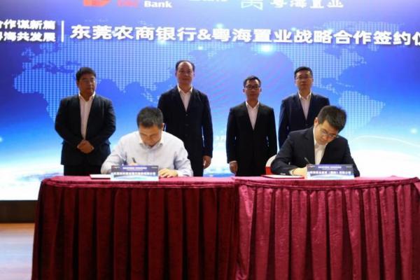 广东房地产与东莞农村商业银行战略合作共谋发展