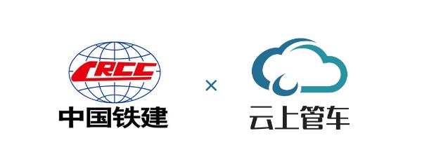 云上管车签约中铁物资集团西北有限公司,助其企业车辆高效流转