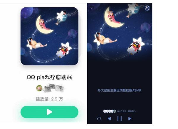 关注睡眠障碍人群,腾讯QQ携手QQ音乐用一起听歌开展线上快闪助眠活动