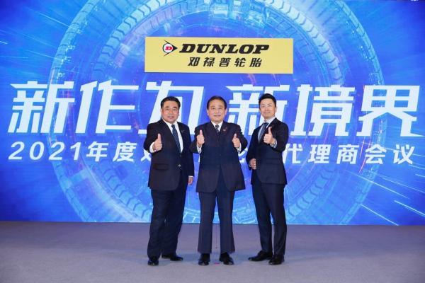 新旅程:邓禄普代理商大会成功举行