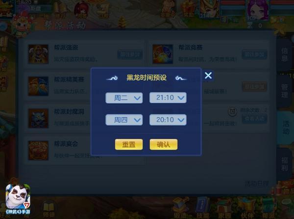 """《神武4》手游全新内容""""刑天出世""""来袭 战斗托管功能限服开放"""