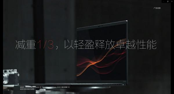 以轻盈释放卓越性能,划时代旗舰商务笔电ThinkPad X1 Nano登陆央视