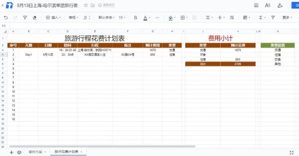 腾讯文档助力旅游行业,全面提升办公协同效率