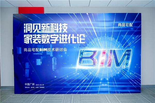 摩天大楼BIM技术装饰尚品家装引领家装数字化升级