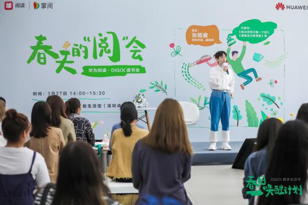 """华为阅读·DIGIX读书会深圳行:与张皓宸共赴一场春天的""""阅""""会"""