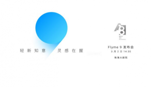 """Flyme 9为""""隐私""""一词代言,3月2日将尽显神通!"""