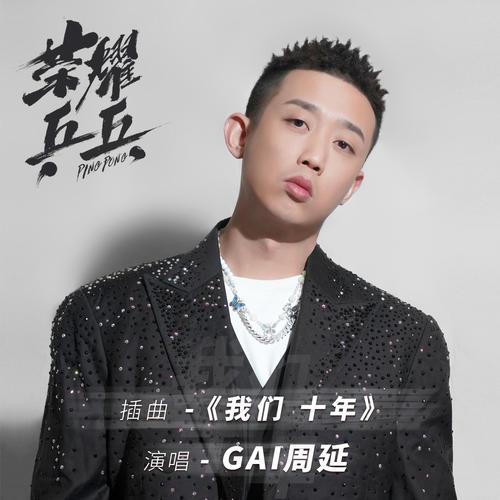 GAI GAI荣耀乒乓推广《我们十年》酷乐独家发布