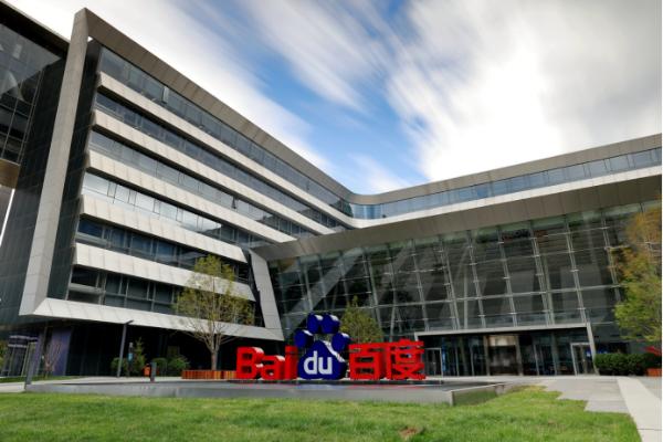 百度集团:香港公开发售项下初步可供认购股份获约112倍认购