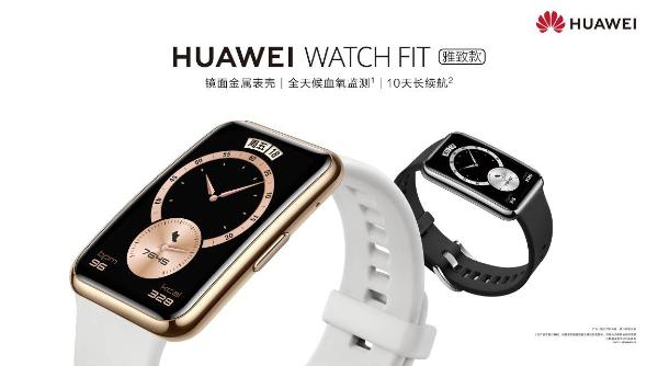 华为WATCH FIT雅致款昨日开售,便捷腕上生活方式再升级