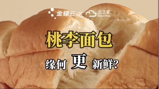 金蝶x云之家助桃李面包:业务移动化,新鲜更快达