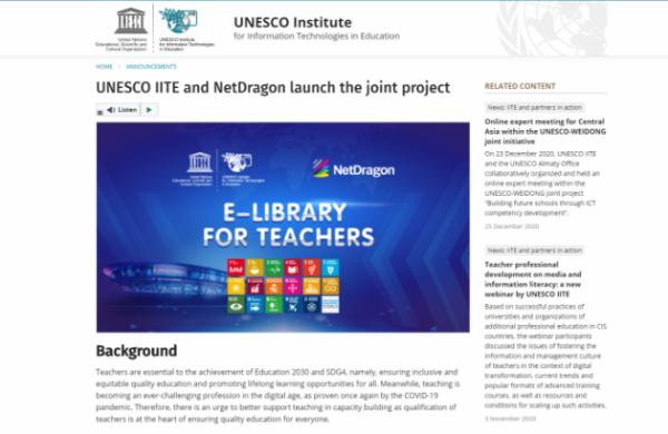 教科文组织IITE办事处与网龙合作 加强全球教师能力建设