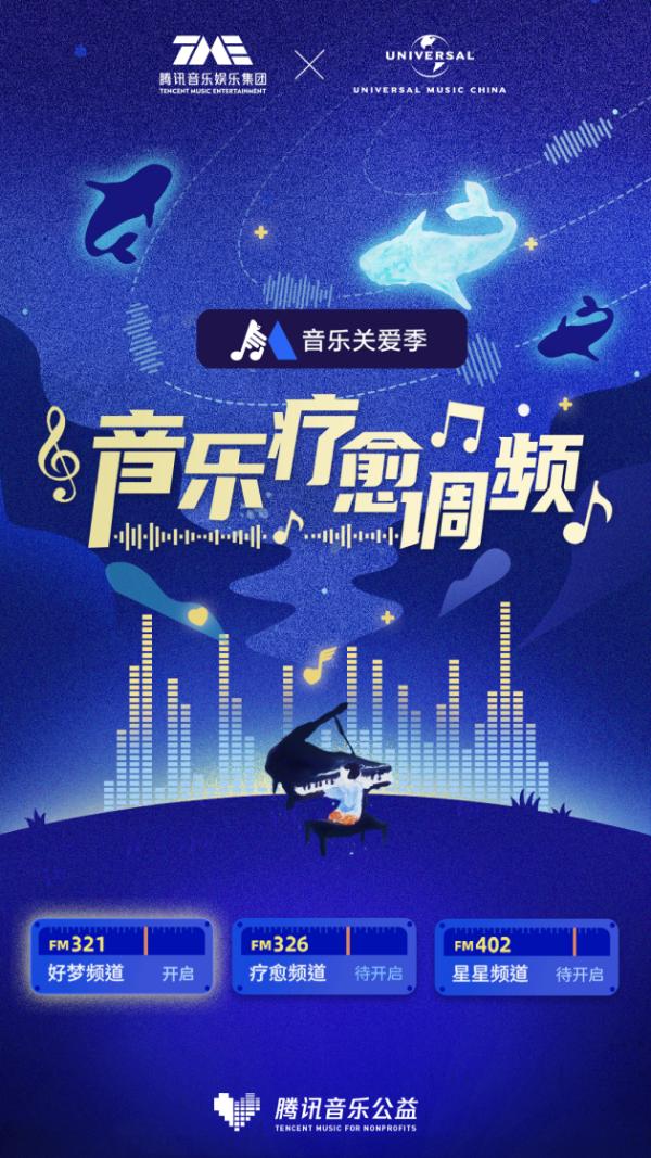 """音乐遇美腾讯音乐娱乐集团和环球音乐推出""""音乐关怀季"""""""