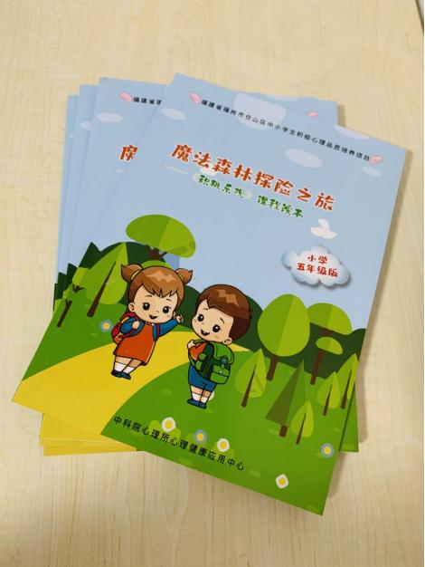 """福州市仓山区""""中小学生积极心理品质培养""""项目启动"""