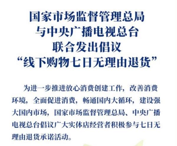 """响应号召实施行动国美宣布承诺加入""""线下购物7天无理由退货"""""""