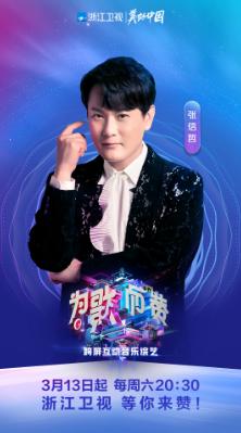 《为歌而赞》嘉宾阵容官方公告 实力唱功将与顶级流量汇聚节目舞台!