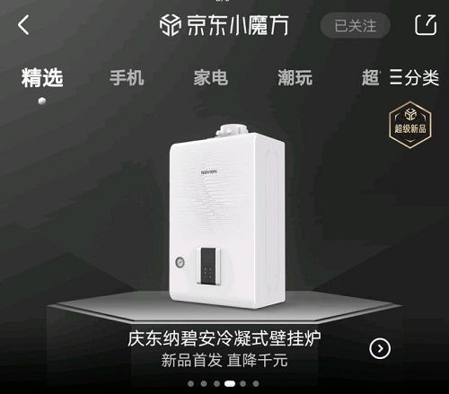 """庆东纳碧安联袂京东小魔方,首发""""质效""""系列冷凝式壁挂炉"""
