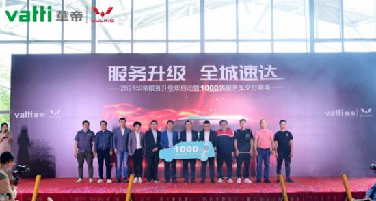 开启服务升级年,华帝增投1000辆服务专车