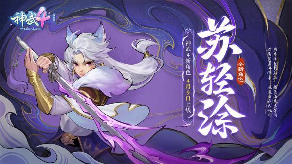 """《神武4》电脑版春日盛典圆满落幕 全新内容""""灵狐降世""""来袭"""