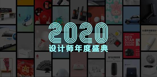 洛克年度设计师节:创意之星点亮2020 绽放设计的美丽力量
