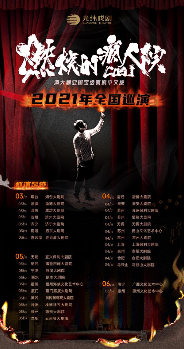 光纬戏剧出品《燃烧的疯人院》中文版开启2021全国巡演序幕