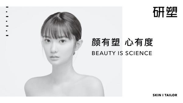 当肌肤遇见科技会发生什么,研塑医学美容中心给你答案!