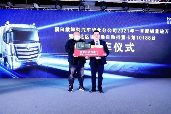 首季大捷 福田戴姆勒华北市场销量破万 自动挡重卡第10188台交车