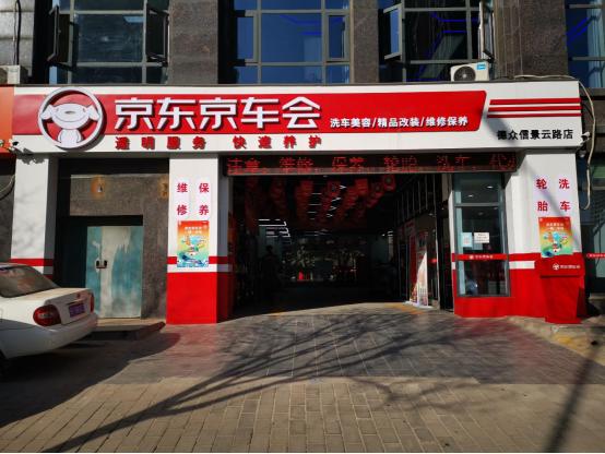 正道商业价值观收获车主信任北京东京汽车俱乐部成为车主春节修车的首选