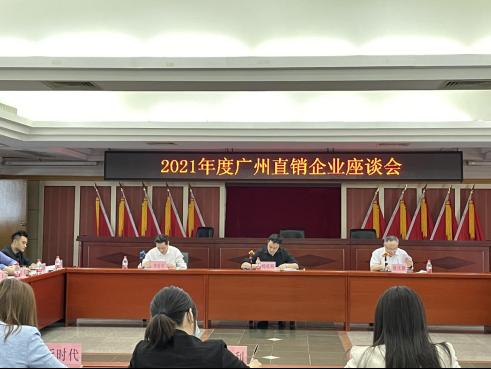 2021年广州直企座谈会 佳莱科技受邀参加