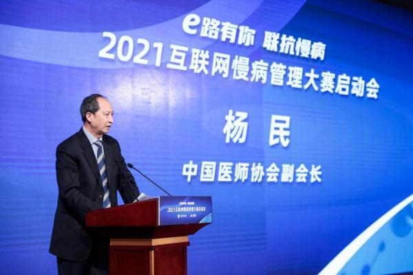 中国医师协会联合医联 首届互联网慢病管理大赛正式启动