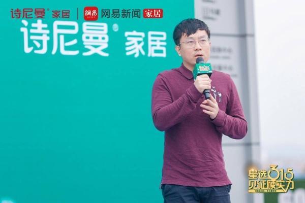 """演绎""""星品质""""硬实力 诗尼曼为万千家庭定制""""中国好家"""""""