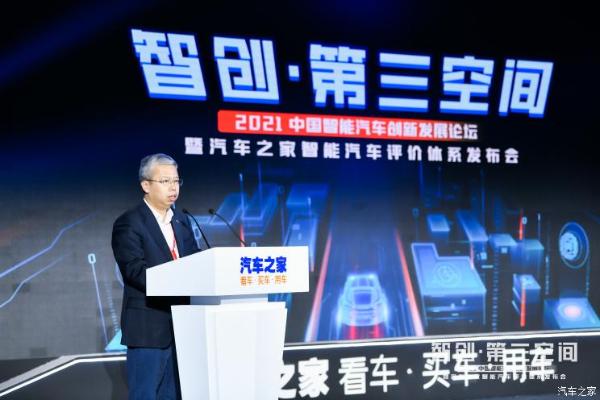 数据洞悉市场,标准推动发展,中国智能汽车创新发展论坛成功举办