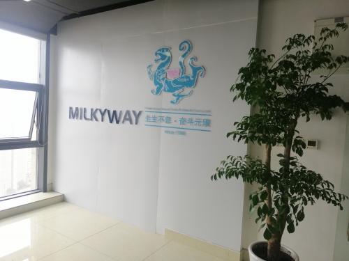密尔克卫西部战区重庆办公室启用通知