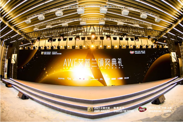 """实力再印证!森歌电器在AWE展会荣获""""艾普兰优秀产品奖""""、""""2021中国家电创新零售优秀案例奖""""大奖,全场瞩目"""