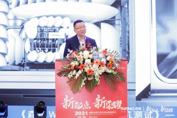 谋势而动 共创荣耀,2021森歌电器全国优秀经销商峰会全新启航!