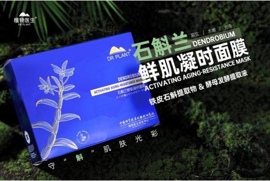 植物医生聚焦国际化市场,专注研发以科技驱动品牌发展