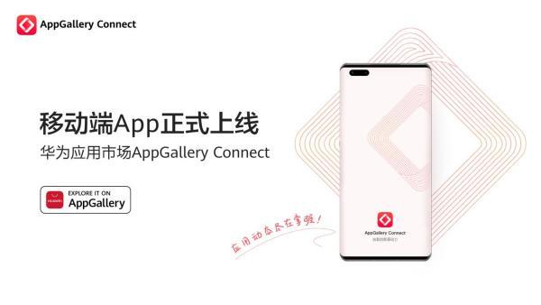 HUAWEI AppGallery Connect 正式发布移动端App,随时随地掌握应用