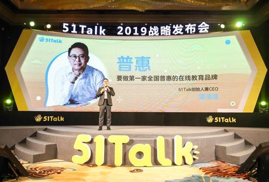 2021年战略发布会即将召开,梳理51Talk增长之路